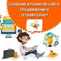Создание сайтов. ЧастникПредлагаю услуги: - создание сайтов под ключ: