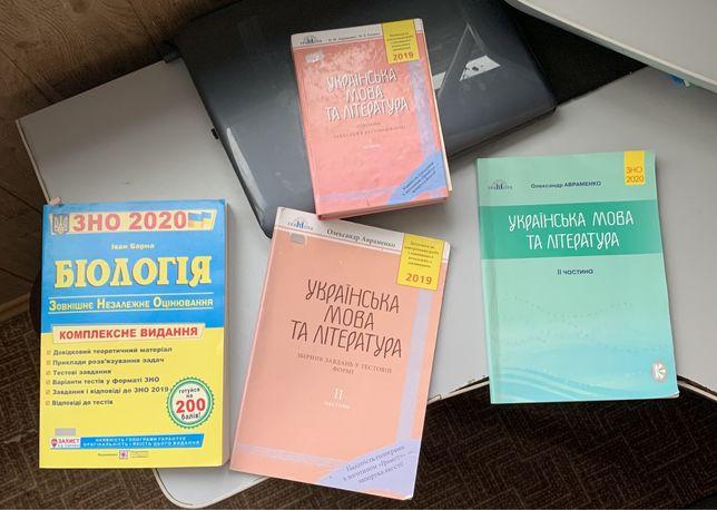 Продам книжки по ЗНО! Укр.Мов и Литература,Биология