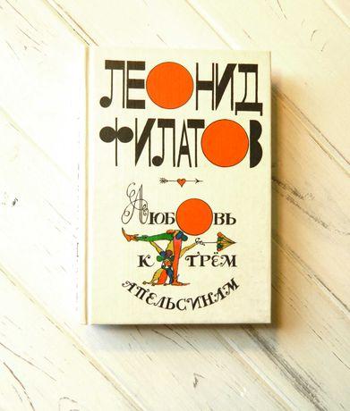 Леонид Филатов. Любовь к трем апельсинам.