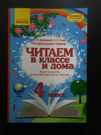 4класс хрестоматия чтение