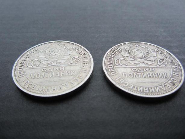 полтинник 1924 г. серебро-оригинал