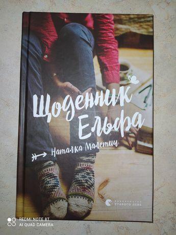 """Цікава нова книга """"Щоденник Ельфа"""" Видавництво Старого Лева"""