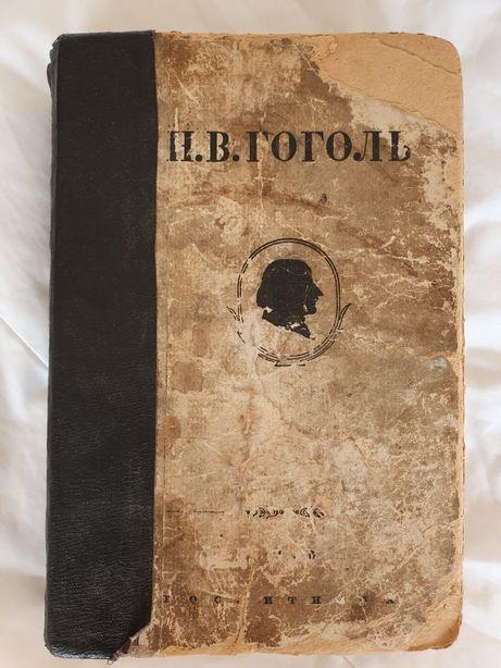 Н. В. Гоголь - Собрание сочинений
