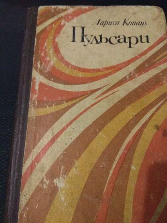 """Книга """"Пульсари"""" Ларисы Копань"""