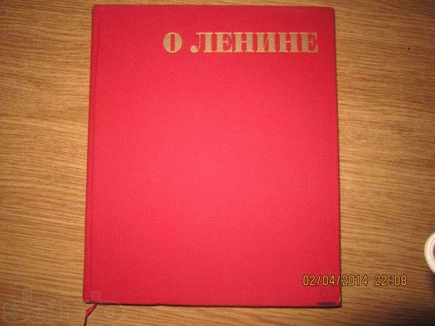 Редкая звуковая книга о Ленине 1977г