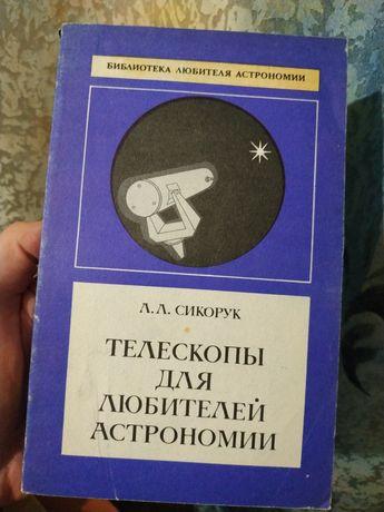 Сикорук Телескопы для любителей астрономии