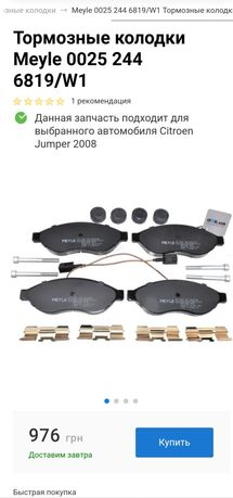 Тормозні колодки Citroen Jumper  3, Fiat Dukato 3 , Peugeot Boxer 3