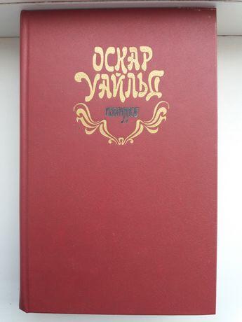 """Оскар Уайльд """"Избранное"""" за 100 грн."""