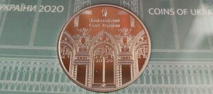 Національний банк України. 115 років будівлі (2020) нейзильбер
