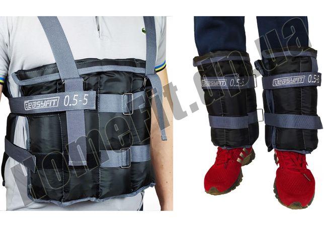 Утяжелители 0,5-5кг+Жилет 10 кг EasyFit /манжеты наборные для рук, ног