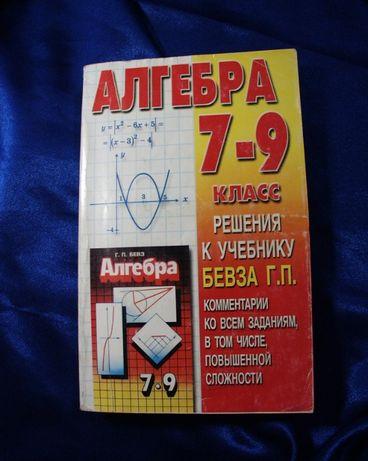 Алгерба-это просто Бевза 7-9 класс 2000 г 560 стр комментарии учебник
