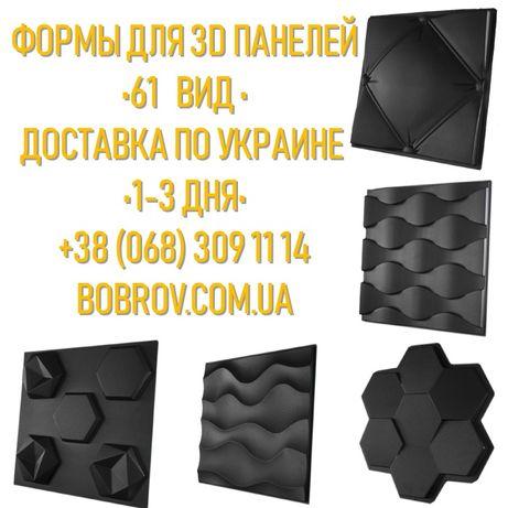 Формы для 3D панелей форма 3д панели гипсовых из гипса форму пластика