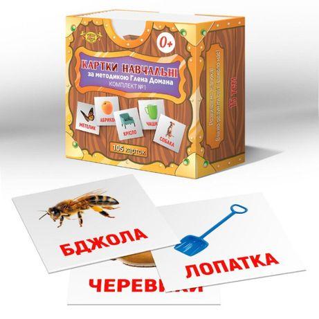 Карточки Домана Комплект 1 - 105 штук, Укр., Рус. и Англ. язык