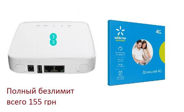 3G/4G стационарный LTE wifi роутер Alcatel HH70 домашний безлимит