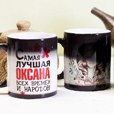 Чашка хамелеон. Магічна чашка. Друк на чашках. Кружка з друком.