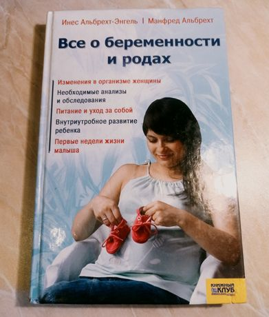 """""""Книжный клуб"""" - Всё о беременности и родах."""