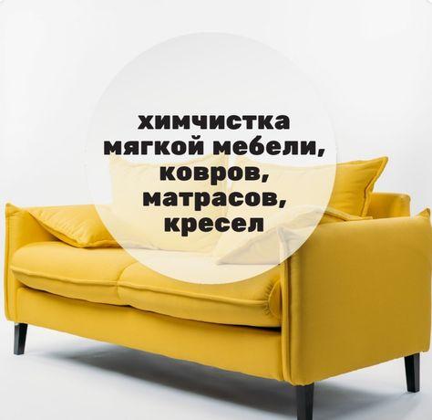 Выездная химчистка мебели,ковров,стульев,кресел,матрасов, (на дому