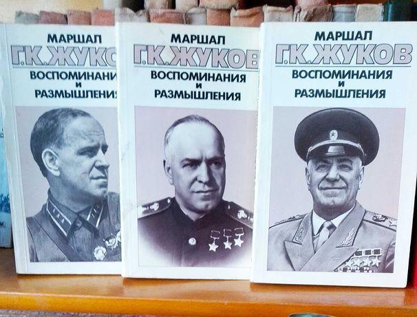 Собрание воспоминаний маршала Жукова