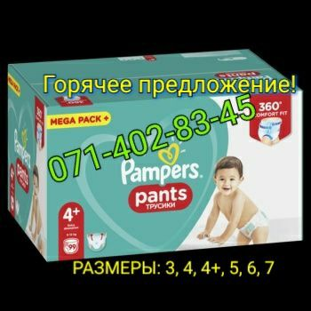 Акция! Трусики-подгузники Pampers pants (памперс) 3,4,4+,5,6,7рр