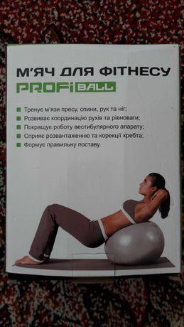 М'яч для фітнесу