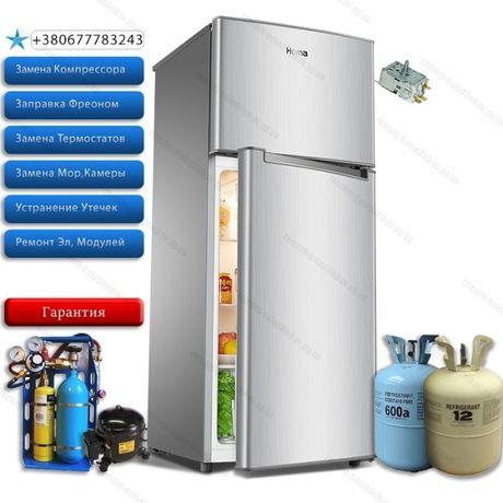 Ремонт Холодильников любой марки