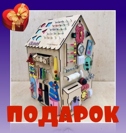 ПОДАРОК! Бизиборд БизиДом 70х40х40 см (45 развивающих элементов). Киев