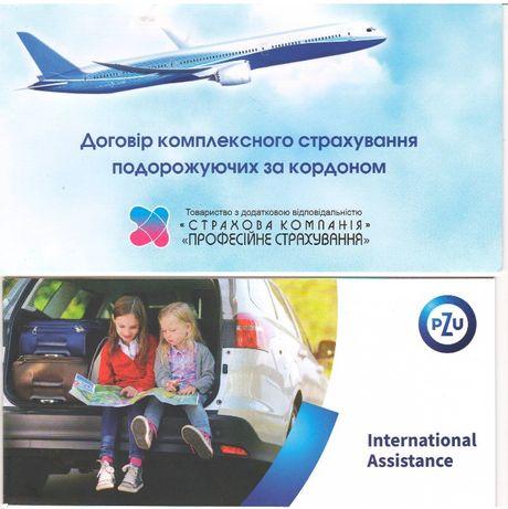 Страховки для виїзду за кордон по безвізу та подачі на візу