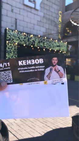 4 билета на Олега Кензова 4.11