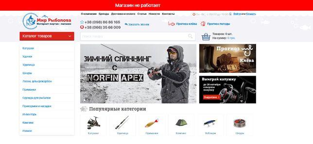 Продам Интернет-магазин рыболовных товаров mir-rybolova.com.ua