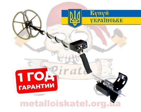 Металлоискатель Терминатор М с дискриминацией металошукач поиск до 2 м