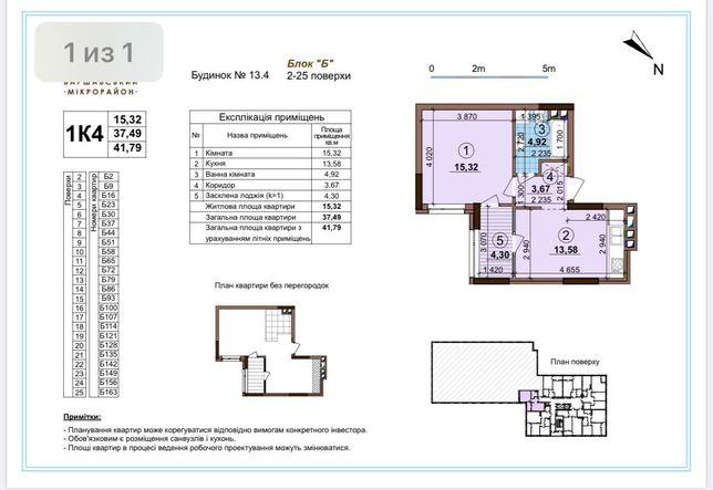 ЖК «Варшавский плюс», 1 - комнатная квартира, 41,79м