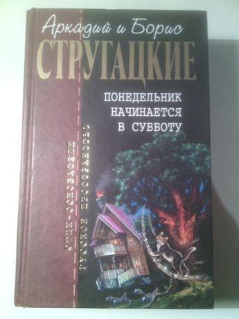 Фантастика, отцы-основатели, Стругацкие