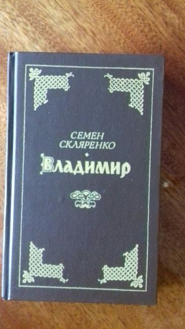 С. Скляренко Владимир