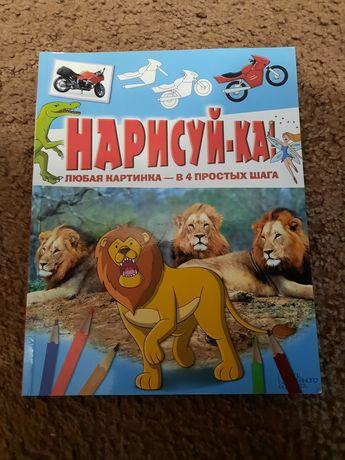 Развивающая книга для детей