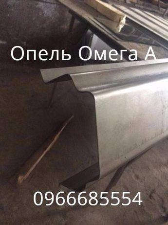 Пороги Opel Omega, Kadett, Ascona (Омега,Кадет, Аскона)