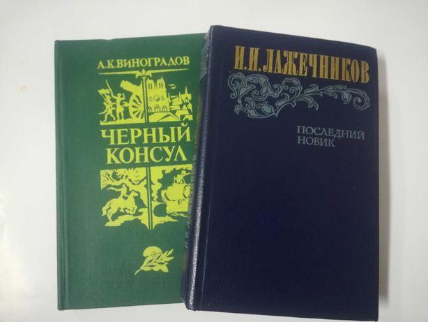 Исторические романы , Лажечников , Виноградов