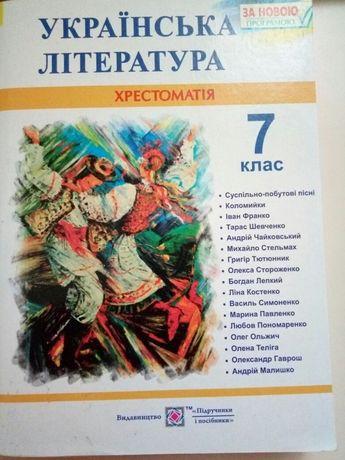 Хрестоматія з української літератури 7 клас