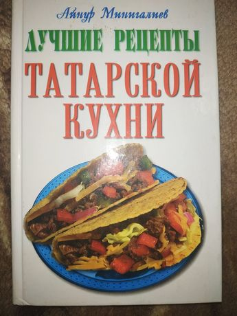2 книги по кулинарии одним лотом