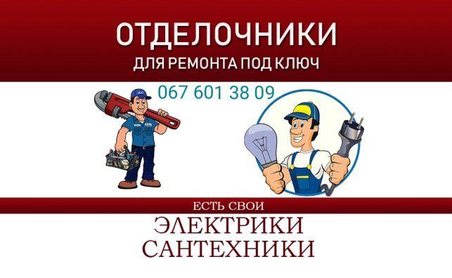 РЕМОНТ КВАРТИР. Маляр-штукатур,плитoчник-сантехник. Полы. Электрик.