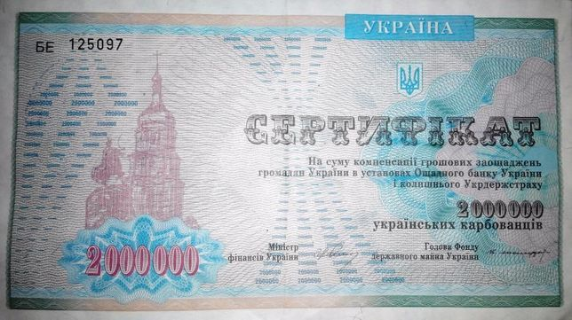Сертифікат на суму компенсації грошових заощаджень