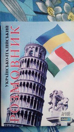 Таланов О. Українсько-італійський розмовник
