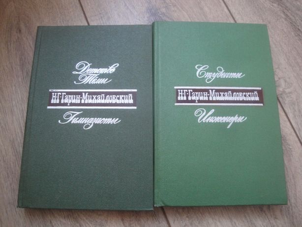 Гарин Михайловский 2 тома