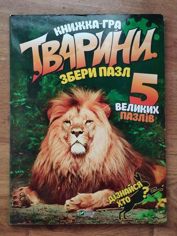 Книга с пазлами и описанием животных