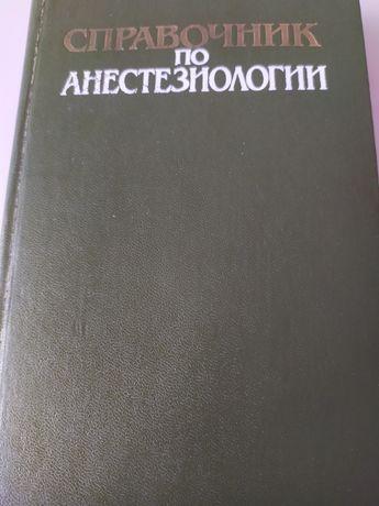 Справочник по анестезиологии