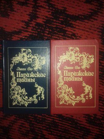 Книги Ежен Сю «Парижские тайны» 2 тома