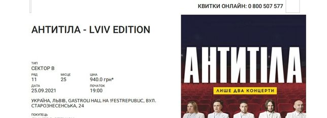 """Квитки """"Антитіла"""" 25.09.21 р. Львів"""