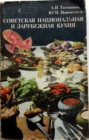 Продам пособие приготовления блюд национальной и зарубежной кухни