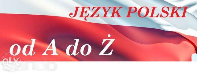 Репетитор польского языка в Чернигове
