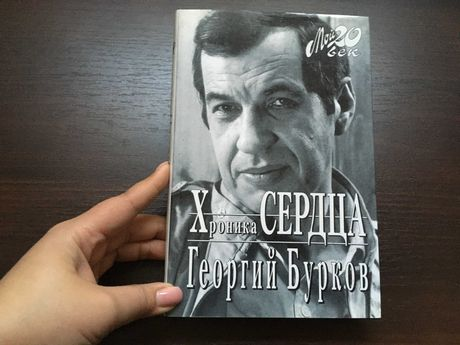 "Георгий Бурков ""Хроника сердца"""