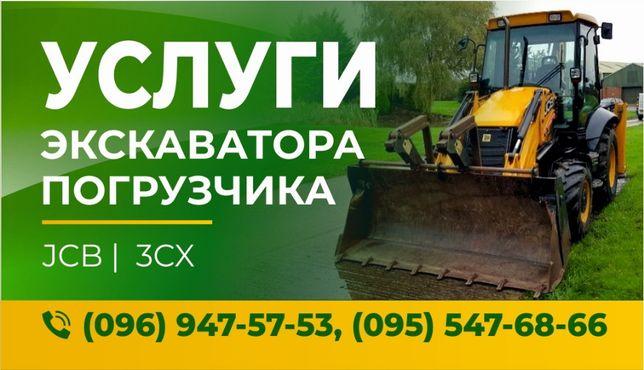 Аренда, услуги экскаватора JCB 3CX, CAT 428,Кран манипулятор